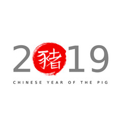 2019 chinese new year of the pig calligrahy vector image