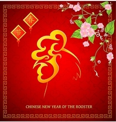 Rooster year greeting card vector image