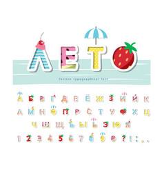 summer cyrillic font creative cartoon letters vector image