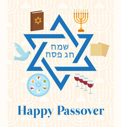 happy passover greeting card with torus menorah vector image