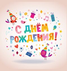 Happy birthday in russian greeting card vector