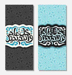 Banners for islamic new year vector