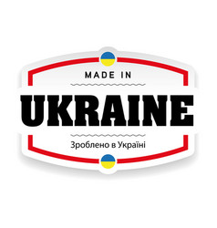 made in ukraine label vector image