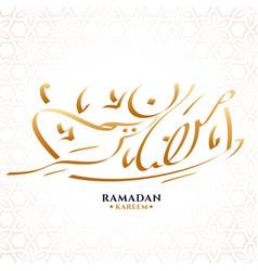 Ramadan kareem calligraphic background design vector