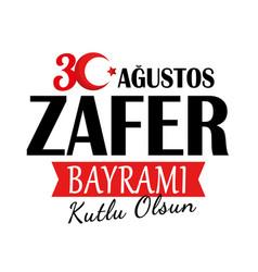 Zafer bayrami with ribbon vector