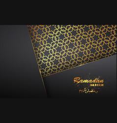 ramadan kareem holiday dark banner with gold vector image