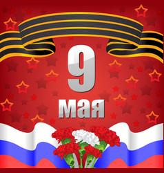9 mai flag vector