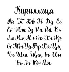 Cyrillic font letters hand lettering vector
