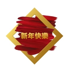Happy Chinese New Year Card Red Brush Stroke vector image