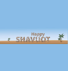 jewish holiday of shavuot banner with inscription vector image