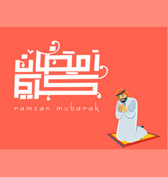 Ramzan mubarak greeting card vector