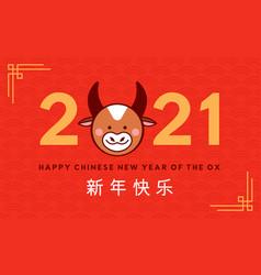 chinese new year ox cute cartoon 2021 card vector image