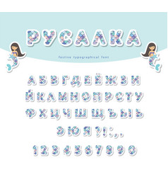 mermaid scale cyrillic font for birthday cards vector image