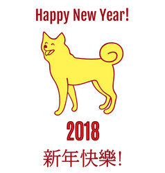 Happy new year 2018 chinese calendar symbol dog vector