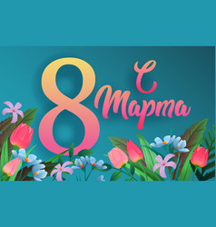 8 march greeting card in russian language vector image