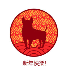 dog silhouette inside circle in chinese style vector image
