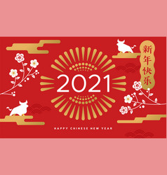 chinese new year ox 2021 red gold luxury card vector image