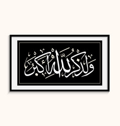 Remembrance allah is very great vector
