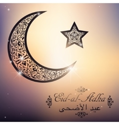 English translate Eid al Adha Crescent and Star vector