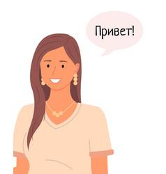 portrait an slavic woman smiling russian girl vector image