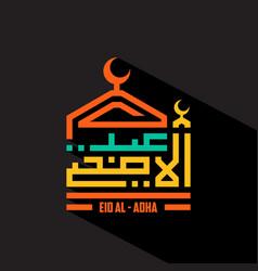 eid vector image