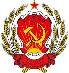 Russian sfsr coat arms vector