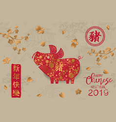 happy chinese new year 2019 card chinese vector image