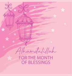Alhamdulillah for month blessing vector