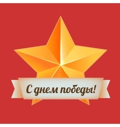 Happy Victory Day 9th May vector image