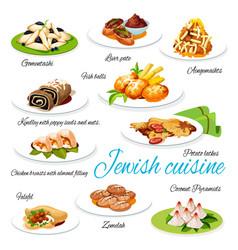 jewish cuisine menu dishes vector image
