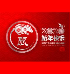 chinese new year year white metal rat vector image