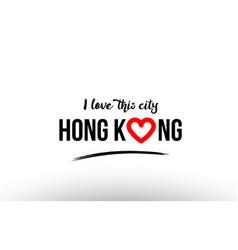 Hong kong city name love heart visit tourism logo vector