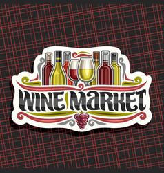 logo for wine market vector image