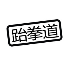 Taekwondo stamp in chinese vector