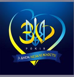 30 years anniversary ukraine independence day sign vector