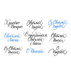 Happy easter greetings calligraphy set in russian vector