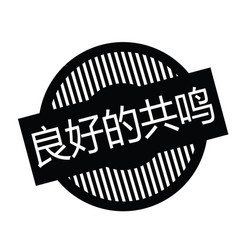 good vibes stamp in chinese vector image