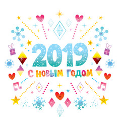 Happy new year in russian 2019 greeting card vector