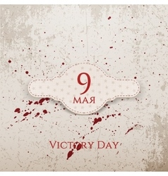 Victory Day ninth May ralistic Banner vector
