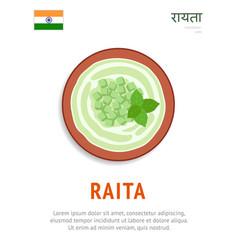 Raita national indian dish vegetarian food vector