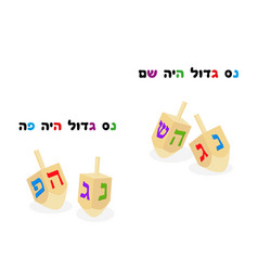 Dreidel hanukkah spinning top vector