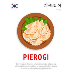 pierogi national korean dish vector image