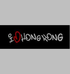slogan i love hong kong graffiti vector image vector image