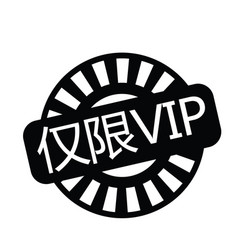 Vip only stamp in chinese vector