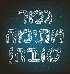Phrase in hebrew a good entry in book life vector