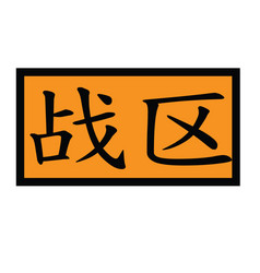 War zone stamp in chinese vector