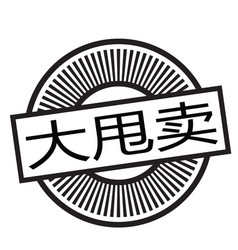 Big sale stamp in chinese vector