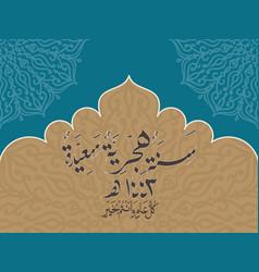 Islamic new year calligraphy vector