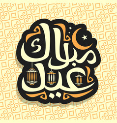 logo for muslim holiday eid mubarak vector image