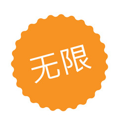 Unlimited stamp in chinese vector